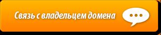 Связь с владельцем домена