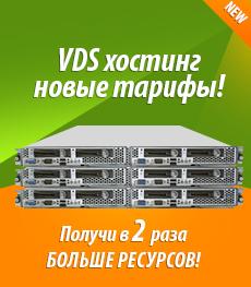 Hosting VDS KVM